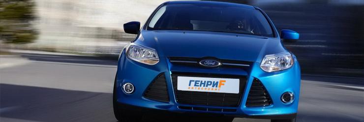 Ремонт Ford Focus 3