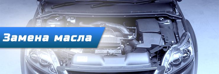 Замена масла в двигателе и коробке передач